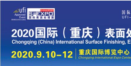 2020国际(重庆)表面处理电镀涂装展览会延期通